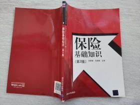 保险基础知识(第2版)