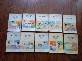8090年代五年制小学数学课本 全套十本