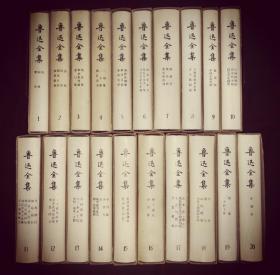 73年 鲁迅全集 全套20册 人民文学出版社。