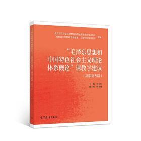"""""""毛泽东思想和中国特色社会主义理论体系概论""""课教学建议(高职高专版)"""