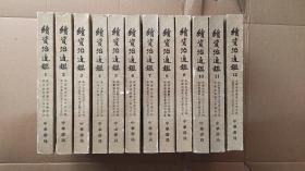续资治通鉴【全12册】