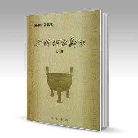 西周铜器断代(陈梦家著作集 16精装 全二册)