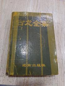 《古龙全集》存2册