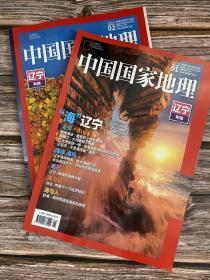 中国国家地理2020