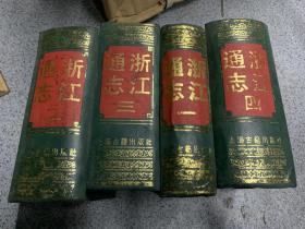 浙江通志 1---4全