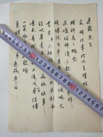 沪上著名补白大王、作家、文史学家郑逸梅毛笔诗稿.保真.