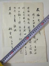著名作家姚雪垠毛笔信札.保真。