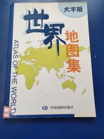 世界地图集(大字版)正版   库存