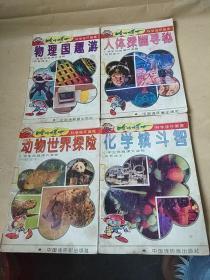 哈哈博士科学连环画库.4本