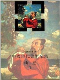 中国现代美术全集--油画(1)