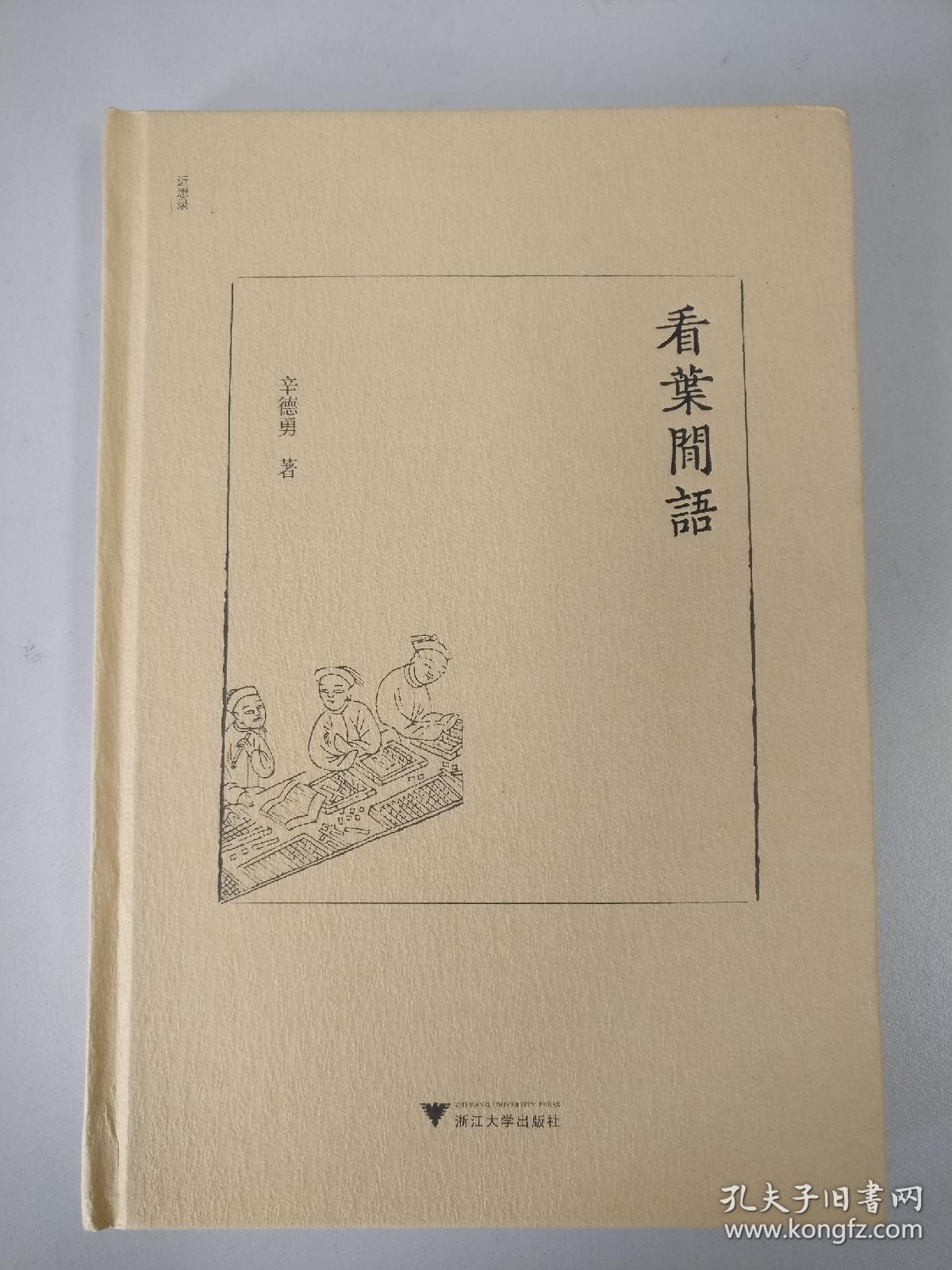 未签名版  看叶闲语  毛边本  极其珍贵!