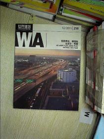 世界建筑  2011 12