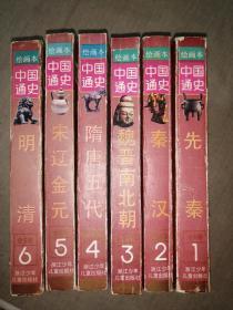 中国通史 绘画本 全六册