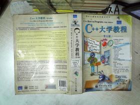 C++大学教程 第五版                                                 .
