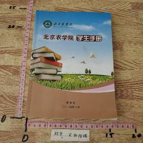 北京农学院 学生手册