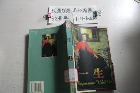 世界文学名著百部全书:一生