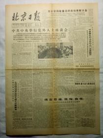 北京日报(1989年6月29日,四版)