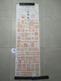 日本名家篆刻历代天皇陵名号印谱集(手工原印拓)