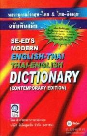Se-ed's Modern English-thai & Thai-english Dictionary (contemporary Edition)