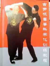 古劳咏春拳科学化训练教程