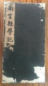 +民国拓片++<<南宫县学记>>++++长33厘米17.5厘米+