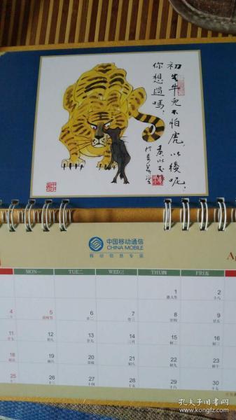 黄永玉2010年虎年插画日历