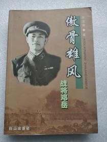 傲骨雄风----战将邓岳