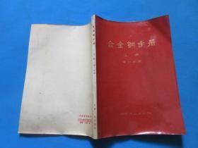 合金钢手册    上册 第一分册