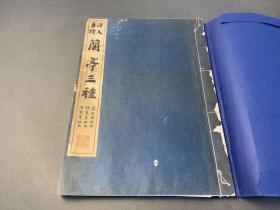 《唐人真迹 兰亭三种》 1942年珍贵版  虞世南 褚遂良 冯承素 临本   玻璃版宣纸精印