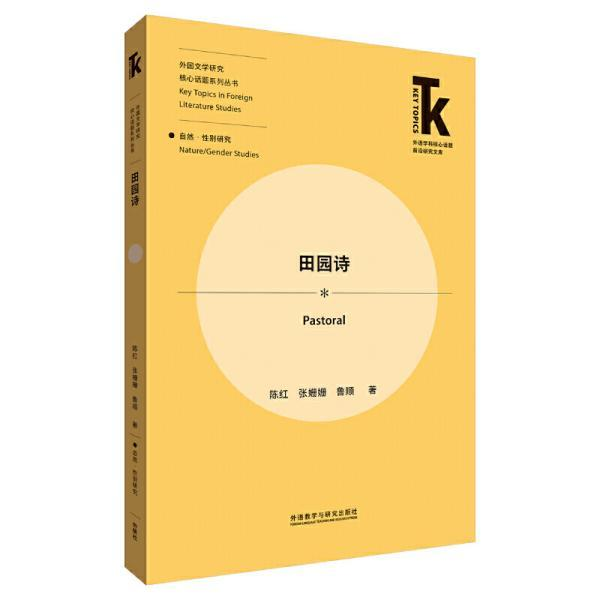田园诗(外语学科核心话题前沿研究文库.外国文学研究核心话题系列丛书)
