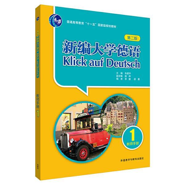 新编大学德语(第二版)(教师手册)(1)(20新)