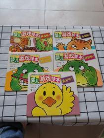 婴儿游戏绘本(再见啦!刷牙啦!便便啦!你好吗?睡觉啦!)5本合售