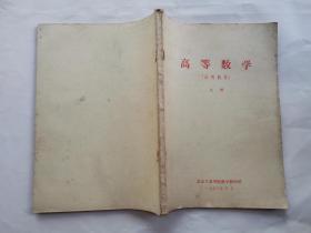 高等数学(上册)试用教材.有毛主席语录.1973年.16开
