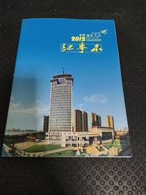 2012 日历龙年大吉记事本 江西省测绘地理信息局