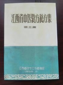 江西省中医验方秘方集 第三集:影印本