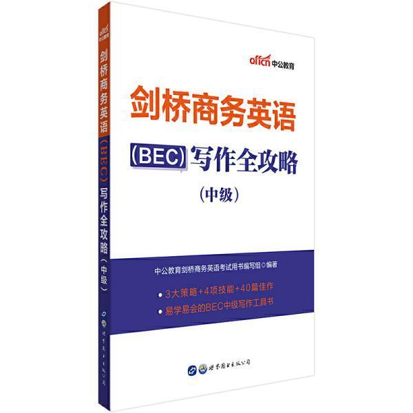 中公教育2020剑桥商务英语(BEC):写作全攻略(中级)