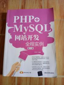 PHP+MySQL网站开发全程实例(第2版)