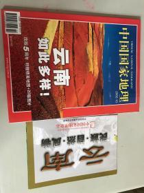 中国国家地理 2002年第10期(有地图)云南专辑