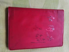 1967年红卫兵日记本和1972年革命日记本 送1974年北京交通日记本
