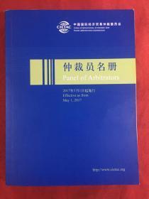 中国国际经济贸易仲裁委员会~仲裁员名册