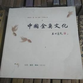 中国金鱼文化