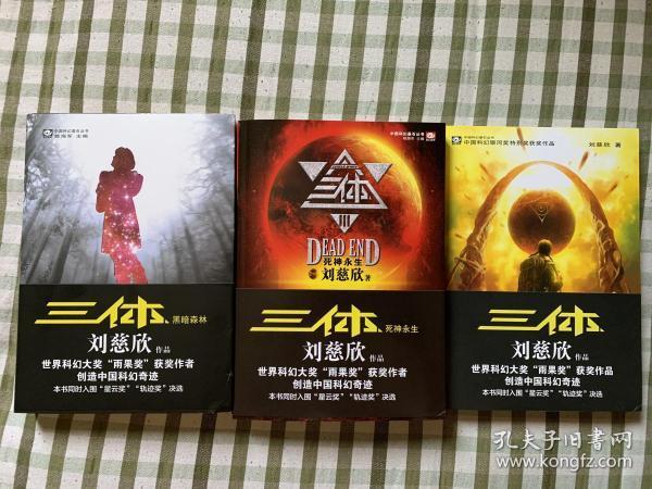 著名科幻作家刘慈欣签名《三体》,全套三本,均有签名,保真。随书赠送吴京亲笔签名照!