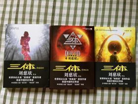 著名科幻作家刘慈欣签名《三体》,全套三本,均有签名,保真!1^_^4