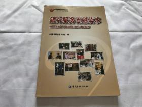 包正版  中国银行业协会   银行服务百姓读本