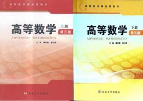 高等数学 第三版第3版 上下册 薛利敏 西北大学出版社