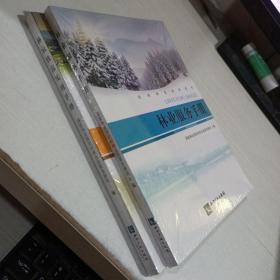 林农致富实用手册、林业服务手册 ,2本合售     平装