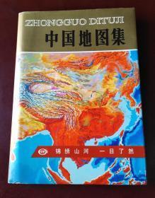 中国地图集 1994一版河北一印 16开精装带书衣