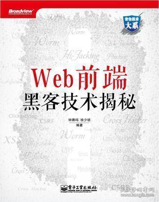 Web前端黑客技术揭秘