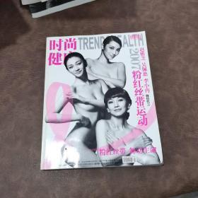 时尚健康 2007 10 封面:赵雅芝 吴佩慈 李小冉