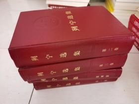 列宁选集  全4卷  1-4卷和售,实物图